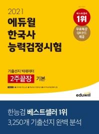 한국사능력검정시험 기출선지 빅데이터 2주끝장 기본(4, 5, 6급)(2021)(에듀윌)