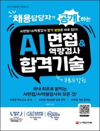 채용담당자가 공개하는 AI면접&역량검사 합격 기술