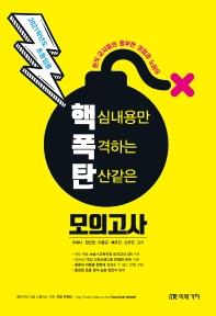 초등임용 핵폭탄 모의고사(2021)(8절)