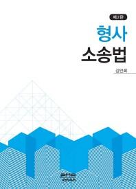 형사소송법(2판)(양장본 HardCover)