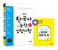 한국사능력검정시험(초급)(에듀윌)
