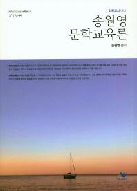 송원영 문학교육론(2018)