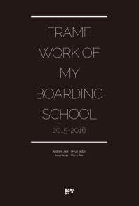 Frame Work of My Boarding School(프레임 속 나의 보딩스쿨)(2015-2016)(양장본 HardCover)