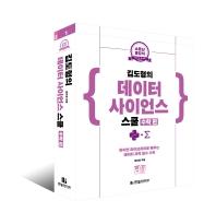 김도형의 데이터 사이언스 스쿨(수학 편)(소문난 명강의)
