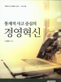 경영혁신(통계적 사고 중심의)(경영학 PhD 논문총서 시리즈 3)