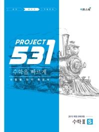 고등 수학 2 S(2019)(531 Project 빠르게)