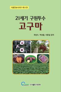 21세기의 구원투수 고구마(식량안보시리즈 8)