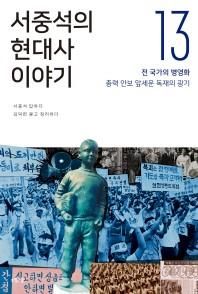 서중석의 현대사 이야기. 13: 전 국가의 병영화, 총력 안보 앞세운 독재의 광기