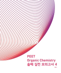 PEET Organic Chemistry 솔메 실전 모의고사. 4