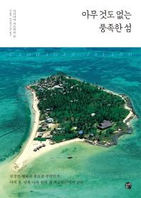 아무 것도 없는 풍족한 섬