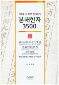 분해한자 3500. 1