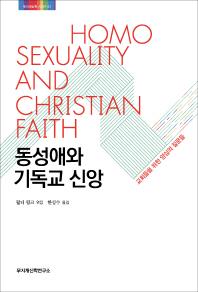 동성애와 기독교 신앙