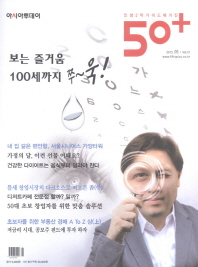 50+피프티 플러스(5월호)