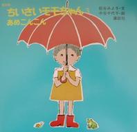 ちいさいモモちゃん 3 復刻版