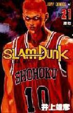 SLAMDUNK21*