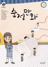순정만화. 1(강풀 순정만화 시즌 1)