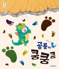 공룡이 쿵쿵쿵(우리 그림책 28)(양장본 HardCover)