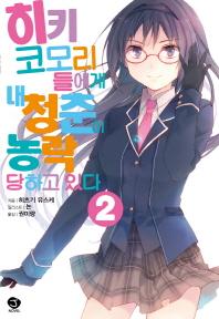 히키코모리들에게 내 청춘이 농락당하고 있다. 2(J노블(J Novel))