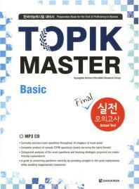Topik Master final 실전모의고사