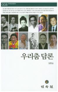 우리춤 담론(민속원교양문고 8)