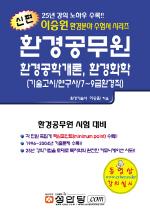 환경공학개론 환경화학 (환경공무원 2005)(개정판)