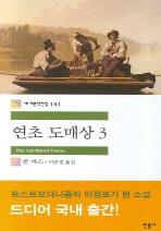 연초 도매상. 3(세계문학전집 141)