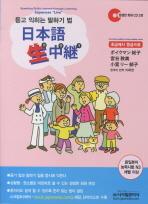 일본어 생중계(CD2장포함)