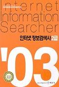 인터넷 정보검색사 2급(2003)
