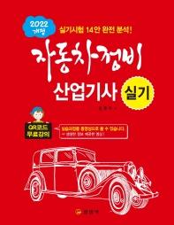 자동차정비 산업기사 실기(2020)(개정판 2판)