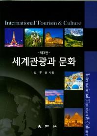 세계관광과 문화(3판)(양장본 HardCover)