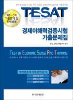 TESAT 경제이해력검증시험 기출문제집