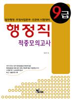 행정직 9급 적중모의고사(2011)