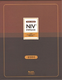 개역개정 NIV 한영해설성경&한영 새찬송가(대/합본/색인/우피/지퍼/다크브라운)