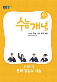 고등 명지희의 문학 감상의 기술(2021)(2022 수능대비)(EBS 강의노트 수능개념)