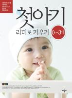 첫아기 리더로 키우기 0~3세