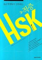 적중 HSK(8급 학생들이 강추하는)