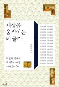 세상을 움직이는 네글자(큰글자책)