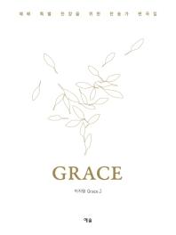 예배 특별 찬양을 위한 찬송가 편곡집 GRACE