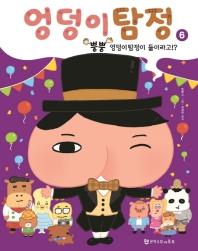 엉덩이 탐정. 6: 뿡뿡 엉덩이탐정이 둘이라고?!