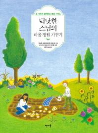 틱낫한 스님의 마음 정원 가꾸기(CD1장포함)