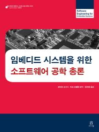 임베디드 시스템을 위한 소프트웨어 공학 총론(에이콘 임베디드 시스템 프로그래밍 시리즈)