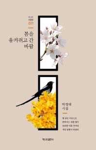봄을 움켜쥐고 간 바람(책나무 시인선 221)