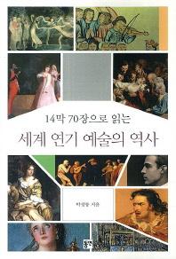 세계 연기 예술의 역사(14막 70장으로 읽는)