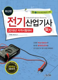 전기산업기사 필기(2016년 자격시험대비)