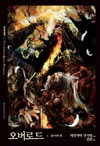 오버로드. 1: 불사자의 왕(노블엔진(Novel Engine))