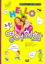 HELLO 초등영어회화(초등학교 영어 교과과정에 맞춘)