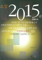 소설 2015년