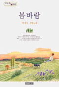 봄바람(사계절1318문고 8)