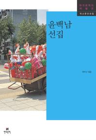 윤백남 선집(한국문학의 재발견 작고문인선집)