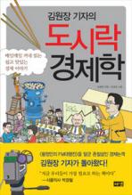 김원장 기자의 도시락 경제학 초판 1쇄(2009년)
